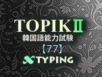 TOPIKⅡ単語77