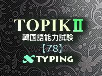 TOPIKⅡ単語78