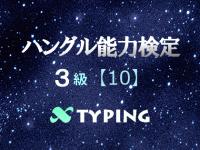 ハングル能力検定3級 単語10