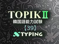 TOPIKⅡ単語39