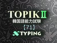 TOPIKⅡ単語71