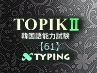 TOPIKⅡ単語61