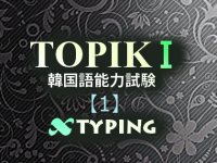 TOPIKⅠ単語1