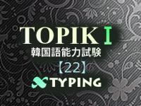 TOPIKⅠ単語22